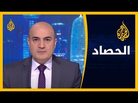 الحصاد - تعامل السلطات السعودية مع جائحة كورونا ????  - نشر قبل 7 ساعة