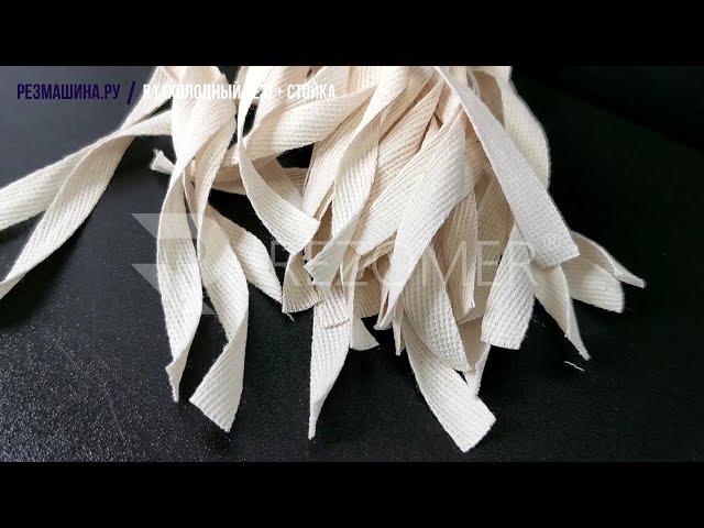 Лента киперная х/б. Нарезать ленту с катушки на отрезки. REZOMER