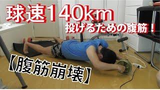 【腹筋ローラー】これをやった瞬間…144キロ出た! thumbnail