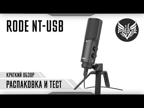 RODE NT-USB | Распаковка и первые тесты студийного микрофона
