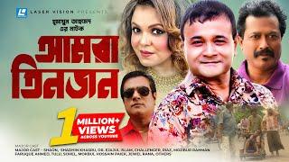 Amra Tin Jon | Bangla Natok | Humayun Ahmed | Shaon,  Shadhin Khasru, Dr. Ejajul Islam