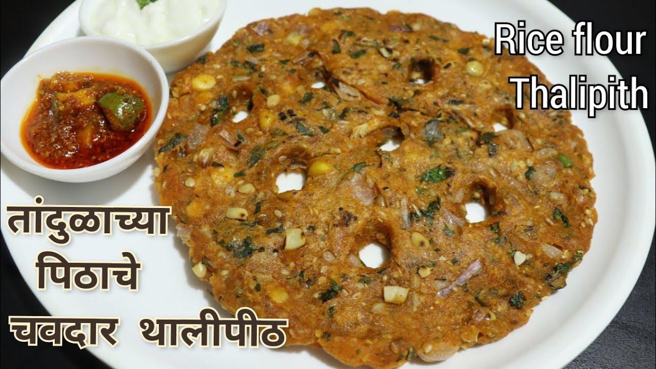 तांदुळाच्या पिठाचे चवदार थालीपीठ बनवा हे घरचेच 2 खास साहित्य वापरून | Tasty Rice flour Thalipeeth