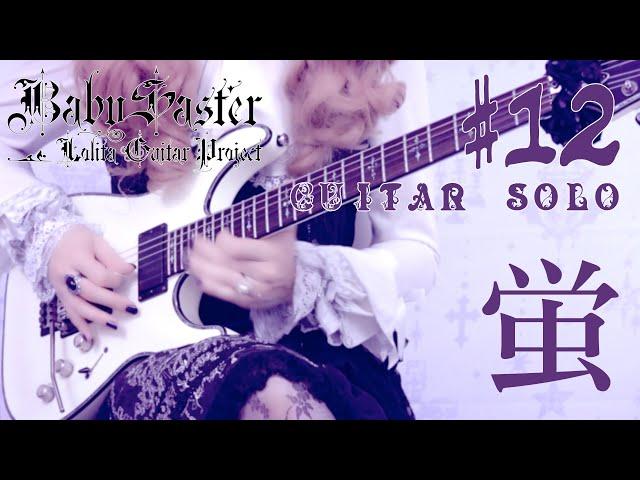 【BabySaster】 - 「蛍」 GUITAR SOLO #12 † BabySaster