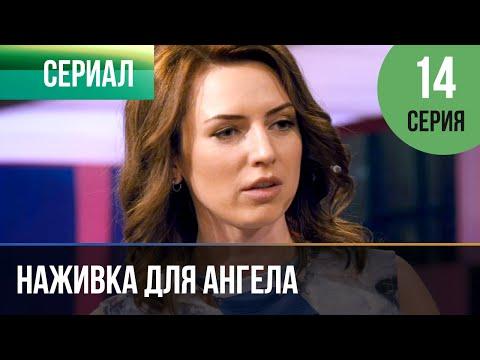 ▶️ Наживка для ангела 14 серия | Сериал / 2017 / Мелодрама
