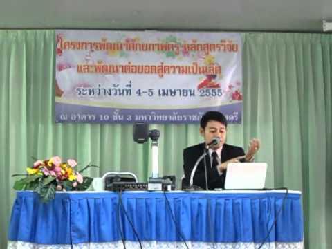 ดร.สยาม สุมงาม บรรยายวิทยฐานะ คศ3-4 .MOV