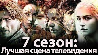 Игра Престолов 7 сезон: Лучшая сцена Телевидения. Вы еще Ничего не Видели