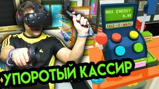 Job Simulator 4 HTC Vive VR Глюк Упоротый Кассир упоротые игры