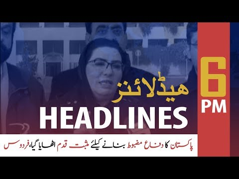 ARYNews Headlines |Pakistan desires peace and stability in region| 6PM | 8 Jan 2020