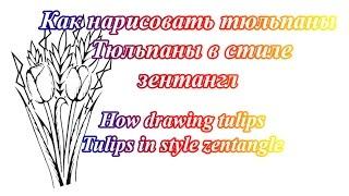 Как нарисовать тюльпаны - Тюльпаны в стиле зентангл(Видео содержит пошаговую инструкцию рисования тюльпанов, а так же пример оформления рисунка в стиле зентан..., 2016-08-07T08:07:50.000Z)