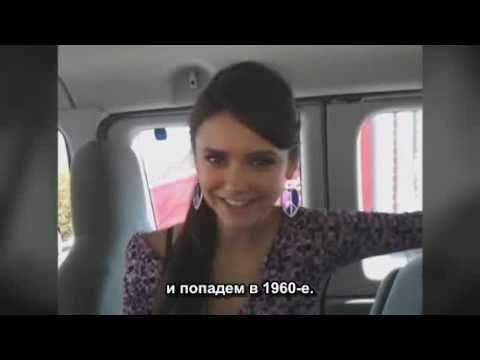 На съемках Дневников вампира с Ниной Добрев.avi