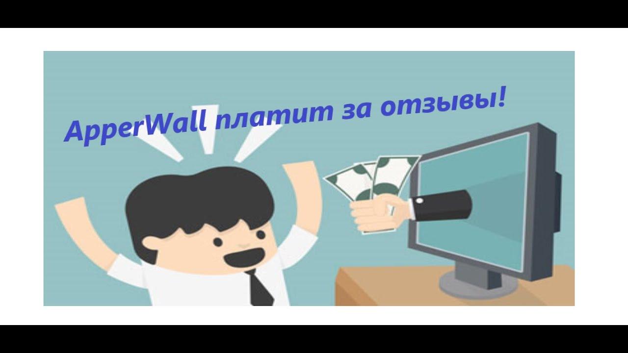 Пиши отзывы и ЗАРАБАТЫВАЙ деньги! | сервисы для заработка на автомате