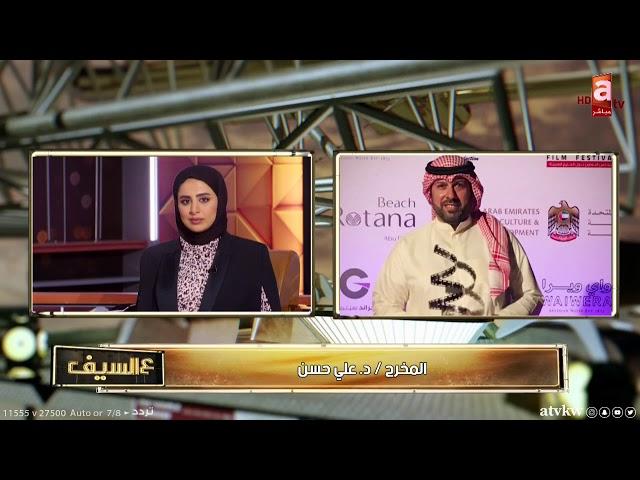 المخرج د.علي حسن: الأمير الراحل كان يأمر الحرس..