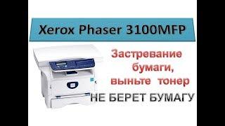#87 Xerox Phaser 3100 MFP застревание бумаги, выньте тонер   Замятие бумаги, принтер не берет бумагу