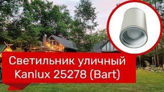 Светильник уличный KANLUX 25278, 25181 (KANLUX 28801, 28800 BART) обзор