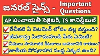 General Science Important Questions for all Competitive exams |AP Panchayat Secretary, APPSC, TSLPRB thumbnail