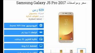 سعر ومواصفات Samsung Galaxy J5 Pro 2017 jawally.net