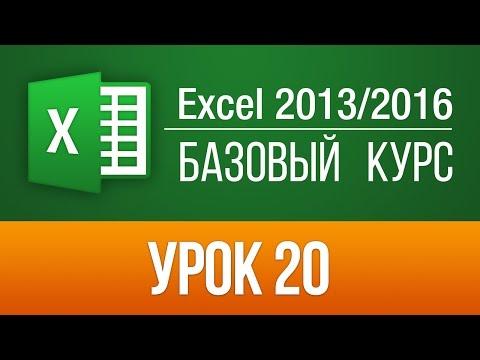 Самоучитель Excel 2010 (часть 1) (онлайн обучение)