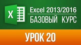 Курс по Excel 2013: БЕСПЛАТНО! (57 видео уроков Excel). Урок 20(В этом видео уроке Вы узнаете, как редактировать уже введённые данные (текст и числа) в Excel. ПОЛУЧИТЕ БОЛЬШЕ:..., 2014-05-16T18:04:26.000Z)