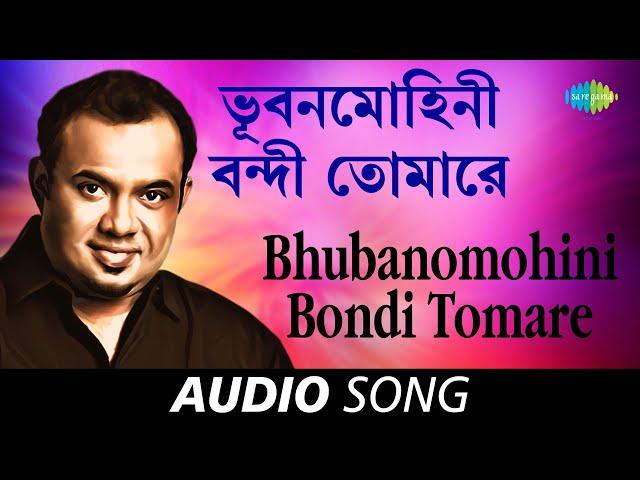 Bhubanomohini, Bondi Tomare   Audio    দুর্গা পুজোর গান   Raghab Chatterjee
