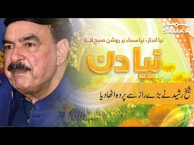 Sheikh Rasheed ne bare raaz se parda utha dia | SAMAA TV
