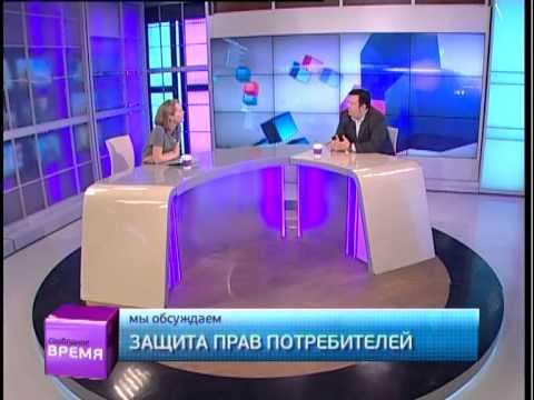 видео: Свободное время 28.05.2015 Закон о защите прав потребителей - Конституция потребителя guberniatv