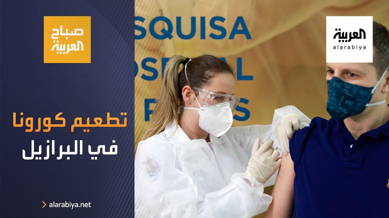 صورة فيديو : صباح العربية | أخبار بلا سياسة: البرازيليون يأخذون تطعيم كورونا في يناير
