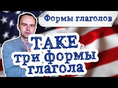 3 формы глагола Take. Глагол Take в английском языке