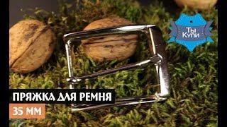 Пряжка для ремня металлическая 35 мм 3501 (Италия) купить в Украине. Обзор