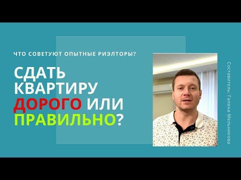 НЕ ДЕЛАЙ ТАК СДАВАЯ КВАРТИРУ! Аренда квартир в Москве.