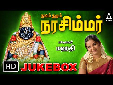 Nalam Tharum Narasimhar Jukebox Songs Of Narasimhar - Devotional Songs