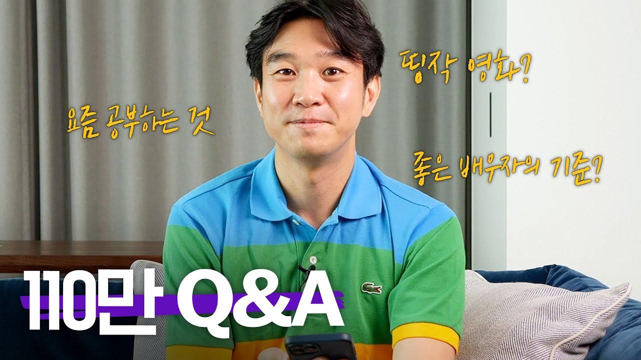 🎉110만 구독자 달성! Q&A | 영화 추천, 요즘 궁금한 것