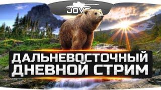 Дневной Дальневосточный Стрим ● MEDVEDI, VODKA, BALALAIKA!