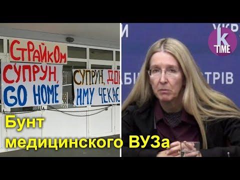 """Супрун Go Home"": киевский ВУЗ пошел против власти"