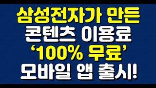 삼성이 만든 콘텐츠 이용료 '100% 무료' 모바일 앱 출시!! (15일 부터 시작) screenshot 1