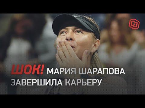 ШОК! Мария Шарапова завершила карьеру
