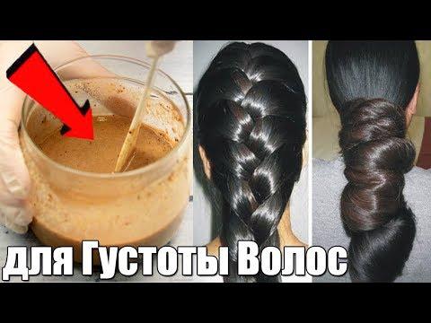 Как сделать волосы сделать густыми в домашних условиях быстро