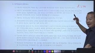 [스터디채널] 전시춘 노동법 37강 제2편 부속법령 제…