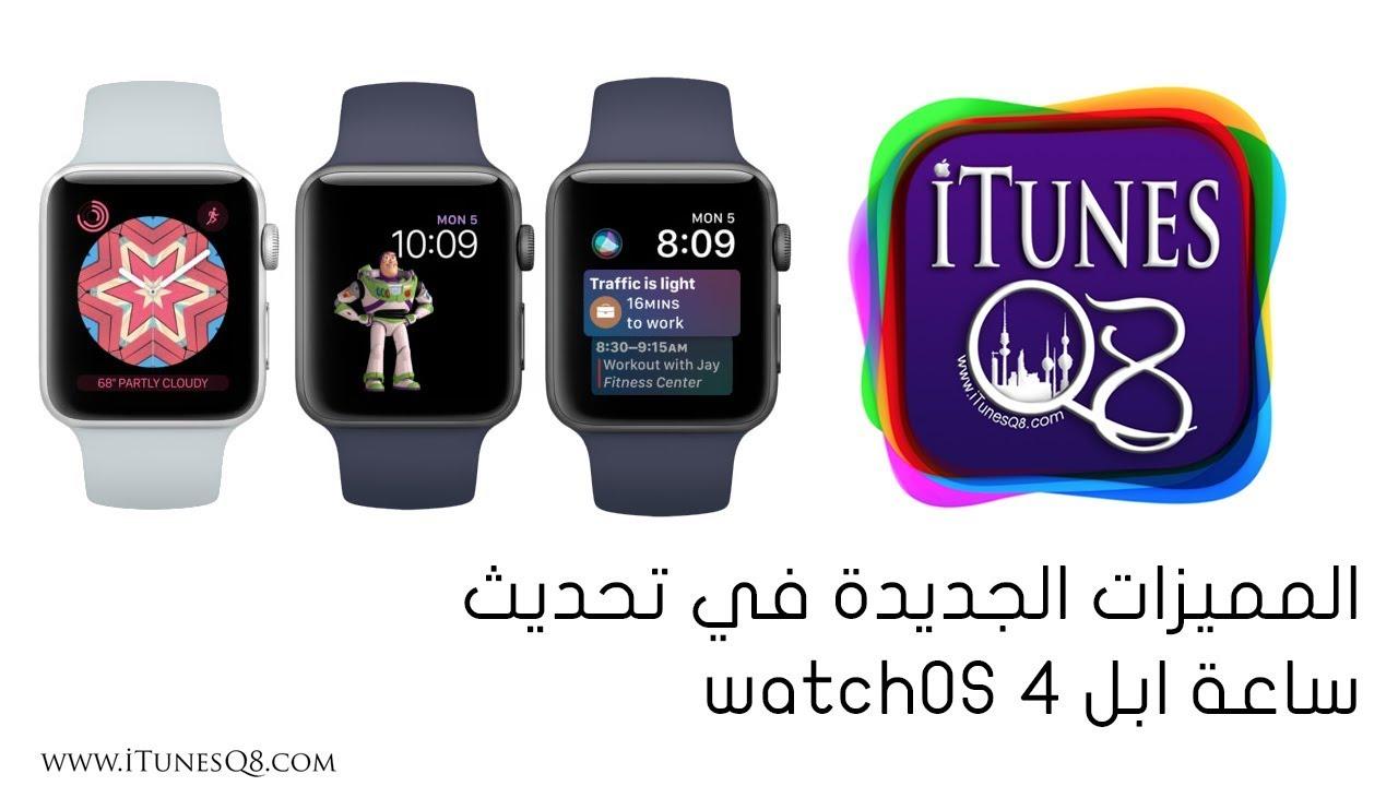 f884e3e2f watchOS 4 المميزات الجديدة في تحديث ساعة ابل - YouTube