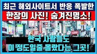 외국인들이 알려준 서울의 숨겨진 관광명소! 가까이 있었…