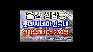 (2104*05) 울산성남동 롯데시네마 건물내 상가임대…