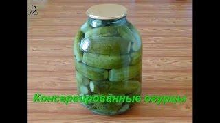 как консервировать вкусные хрустящие огурцы. Pickled cucumbers