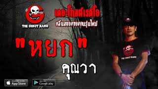 the-ghost-radio-หยก-คุณวา-19-พฤษภาคม-2562-theghostradioofficial