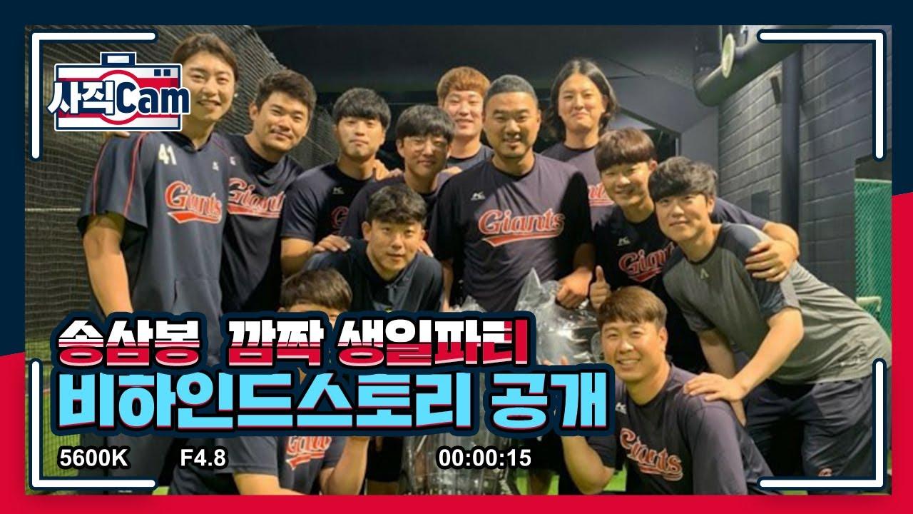 송삼봉 깜짝 생일파티 (비하인드 스토리 대공개!!)