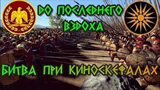 До последнего вздоха. 2-ая Македонская война. [Как Рим завоевал Грецию]