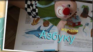 Лучшая ТВ: Учим Азбуку - Урок 1 ツ Буквы