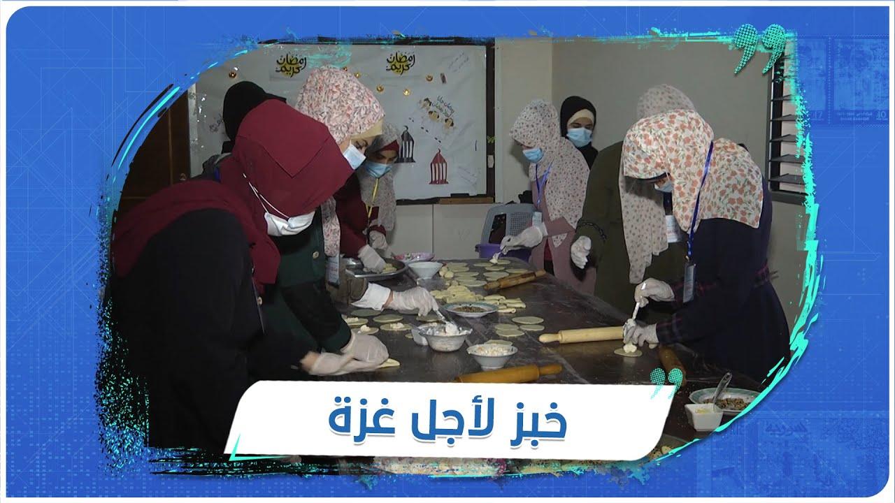 نساء من ذوات الاحتياجات الخاصة يخبزن لفقراء قطاع غزة الفلسطيني  - 14:56-2021 / 5 / 2