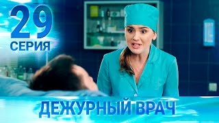 Черговий лікар-2 / Дежурный врач-2. Серия 29