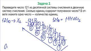 задание 13 ОГЭ Информатика. Системы счисления