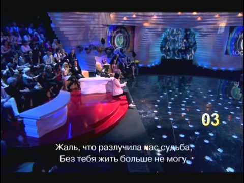 Достояние республики, Киркоров, Без тебя моя любимая