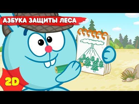Смешарики 2D | Азбука защиты леса - Сборник серий. НОВИНКА 2019 ГОДА!